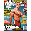 Muscle&Fitness №8 2011