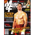 Muscle&Fitness №2 2011