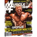 Muscle&Fitness №4 2011