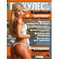 журнал ГеркулесЪ №21