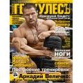 журнал ГеркулесЪ №27