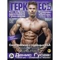 журнал ГеркулесЪ №34