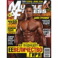 Muscle&Fitness №1 2013
