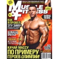 Muscle&Fitness №7 2012