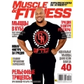Muscle&Fitness №1 (Январь) 2015