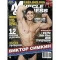 Muscle&Fitness №1 (Февраль) 2014