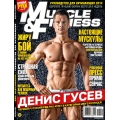 Muscle&Fitness №3 (Апрель) 2014