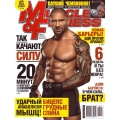 Muscle&Fitness №4 2013