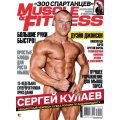 Muscle&Fitness №4 (Июнь) 2014