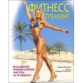 Фитнес-тренинг: волшебное преображение фигуры за 8 недель