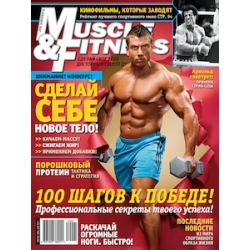 Muscle&Fitness №1 2010