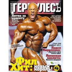журнал ГеркулесЪ №11