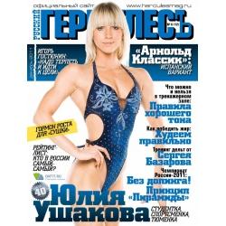 журнал ГеркулесЪ №12