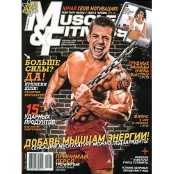 Muscle&Fitness №5 2011