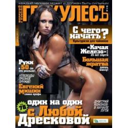 журнал ГеркулесЪ №9