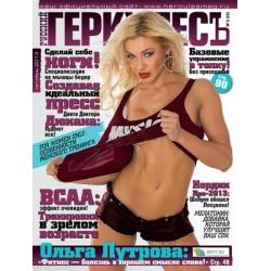 журнал ГеркулесЪ №23