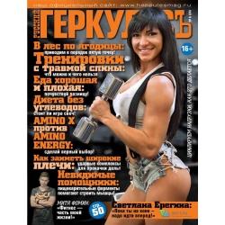 журнал ГеркулесЪ №24