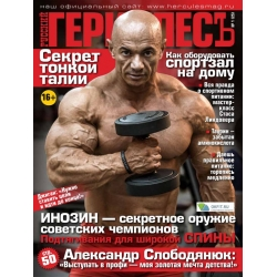 журнал ГеркулесЪ №25