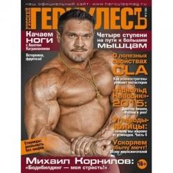 журнал ГеркулесЪ №35