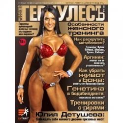 журнал ГеркулесЪ №36