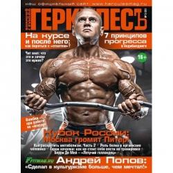 журнал ГеркулесЪ №37