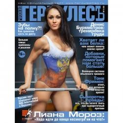 журнал ГеркулесЪ №38