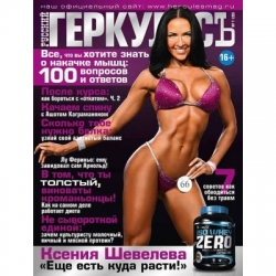 журнал ГеркулесЪ №39