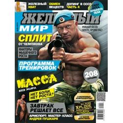 журнал Железный Мир №2 2014