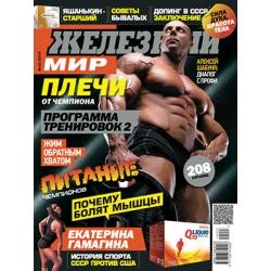 журнал Железный Мир №3 2014