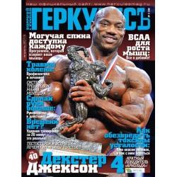 журнал ГеркулесЪ №20
