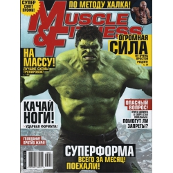 Muscle&Fitness №3 2013