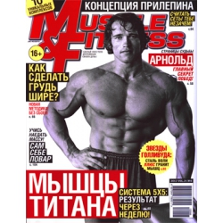 Muscle&Fitness №8 2012