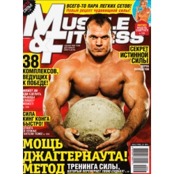 Muscle&Fitness №3 2012