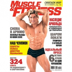 Muscle&Fitness №2 (Март) 2015