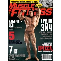 Muscle&Fitness №6 (Сентябрь) 2014