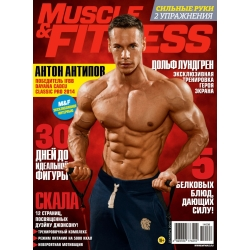 Muscle&Fitness №8 (Декабрь) 2014