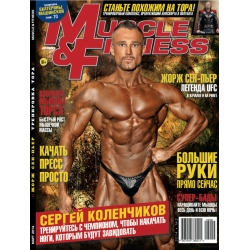 Muscle&Fitness №2 (Март) 2014