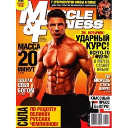 Muscle&Fitness №5 2013