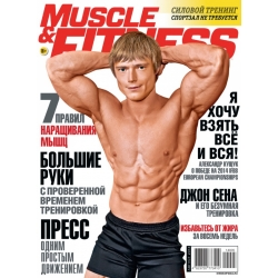 Muscle&Fitness №5 (Август) 2014
