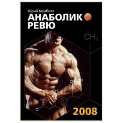 Анаболик Ревю