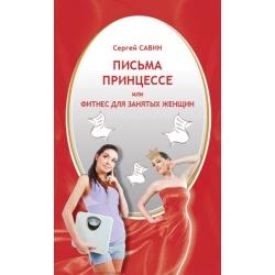 Фитнес для занятых женщин