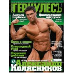 журнал ГеркулесЪ №15