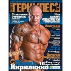 журнал ГеркулесЪ №16