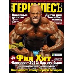 журнал ГеркулесЪ №17