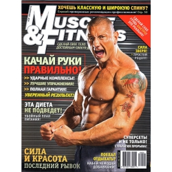 Muscle&Fitness №2 2010